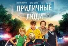 Смотреть онлайн фильм Преступник (2015) в хорошем качестве