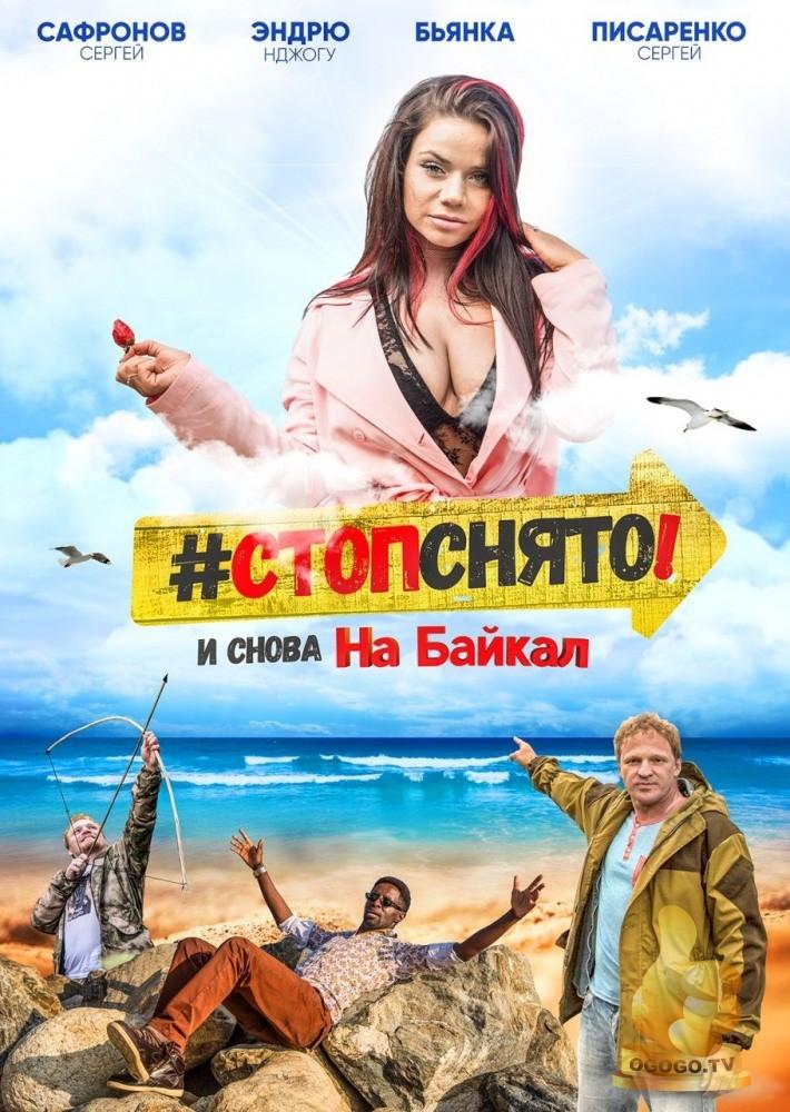 Комедийные мелодрамы  Смотреть онлайн лучшие российские