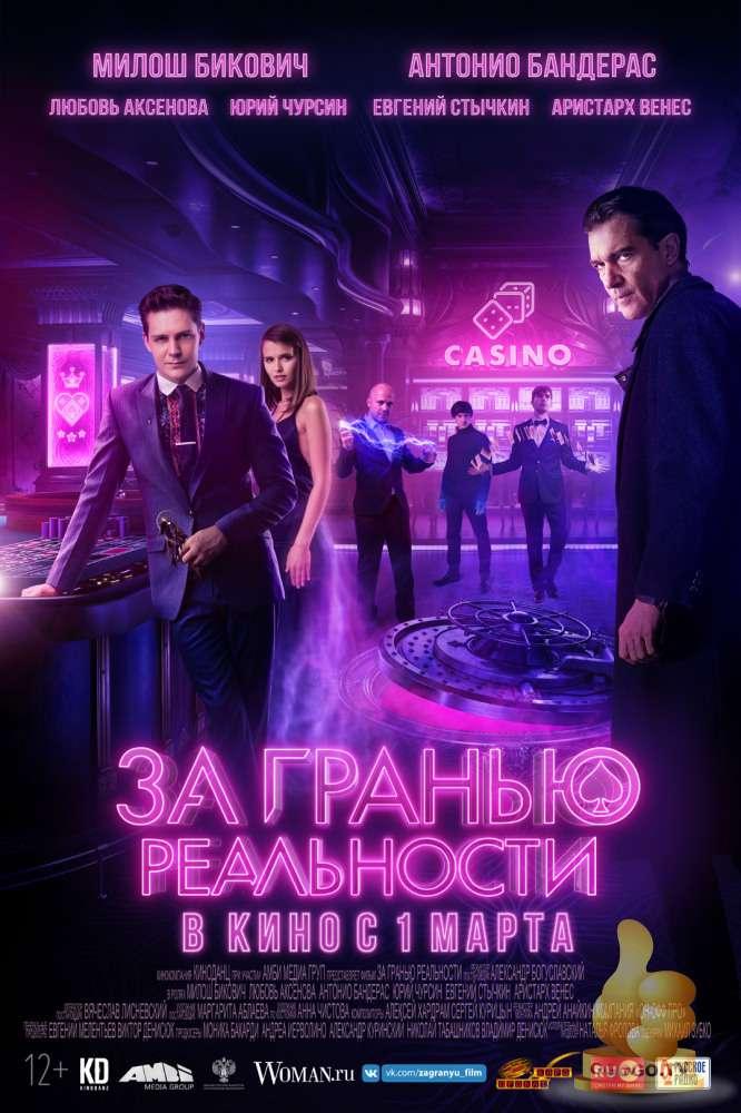 Смотреть русские фильмы в хорошем качестве ограбление казино можно ли вернуть старые игровые автоматы законно